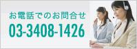 お電話でのお問い合わせ 03-3408-1426